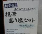 morishio