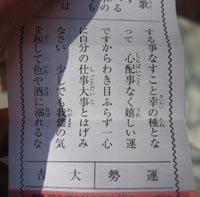 omikuji06