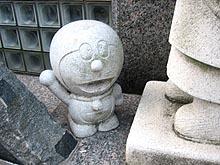 Hakaishidoraemon