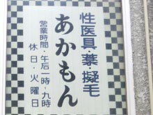 Kenzainoseiiguya