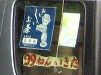 Kirakuenbubun2