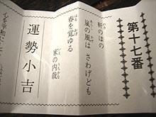 Omikujishokichi