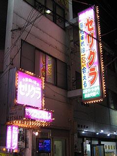 Funabashi11_1