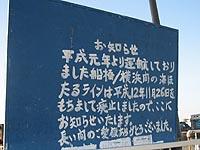 Hotaruhaishi