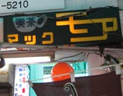Nazonokissa