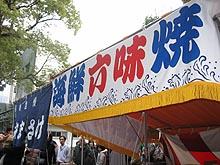 Rokumiyaki
